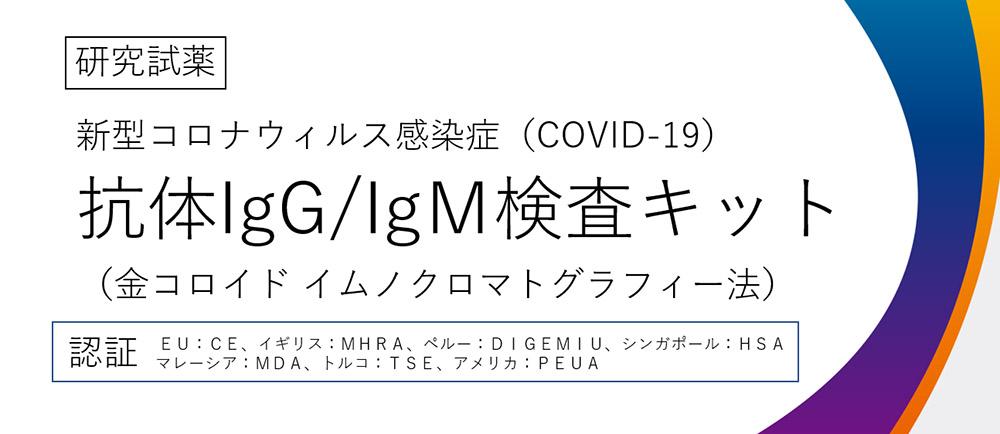 新型コロナウィルス感染症(COVID-19)抗体IgG/IgM検査キット